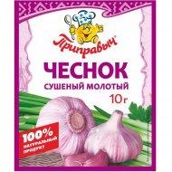 Пряность «Приправыч» чеснок сушеный, молотый, 10 г.