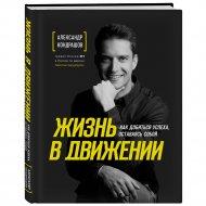 Книга «Жизнь в движении. Как добиться успеха, оставаясь собой».