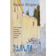Книга «Зулали (2-е изд.)».