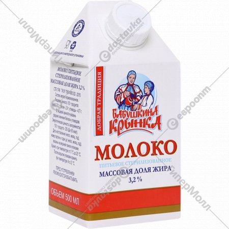 Молоко «Бабушкина крынка» стерилизованное, 3.2%, 500 мл