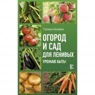 Книга «Огород и сад для ленивых. Урожаю быть!».