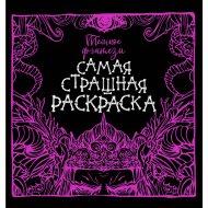 Книга «Темное фэнтези».
