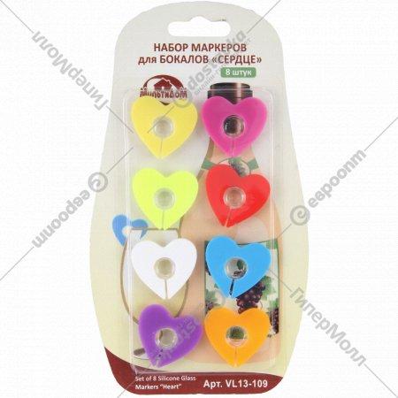 Набор маркеров для бокалов «Сердце» 8 шт.
