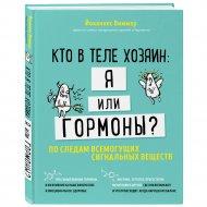 Книга «Кто в теле хозяин: я или гормоны?».