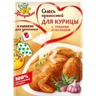 Смесь пряностей «Приправыч» для курицы с травами и чесноком, 30 г.