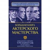 Книга «Большая книга актерского мастерства».