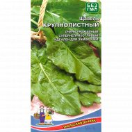 Семена щавель «Крупнолистный» 0.25 г