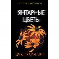 Книга «Янтарные цветы».