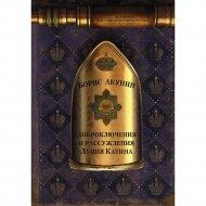 Книга «Доброключения и рассуждения Луция Катина».