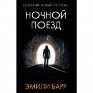 Книга «Ночной поезд».