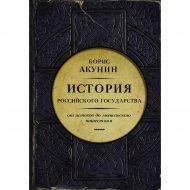 Книга «История Российского государства. От истоков до монгольского».