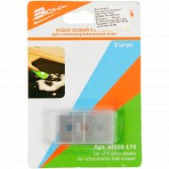 Набор лезвий к скребку для стеклокерамических плит, 8 шт.