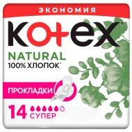 Прокладки женские «Kotex» с крылышками Natural Super, 14 шт.