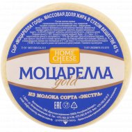 Сыр «Моцарелла gold» 45%, 1 кг, фасовка 0.4-0.5 кг