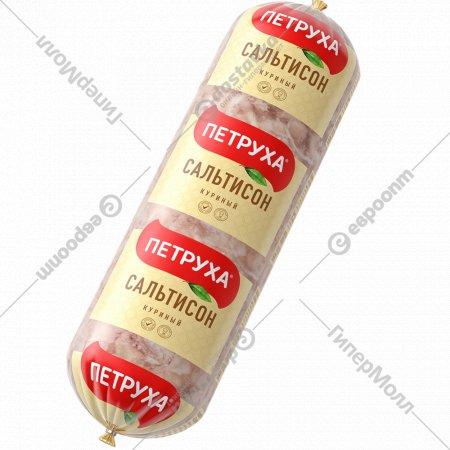 Продукт из мяса птицы «Сальтисон куриный» вареный, охлажденный, 1 кг., фасовка 1.3-1.4 кг