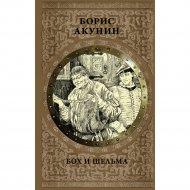 Книга «Бох и шельма».
