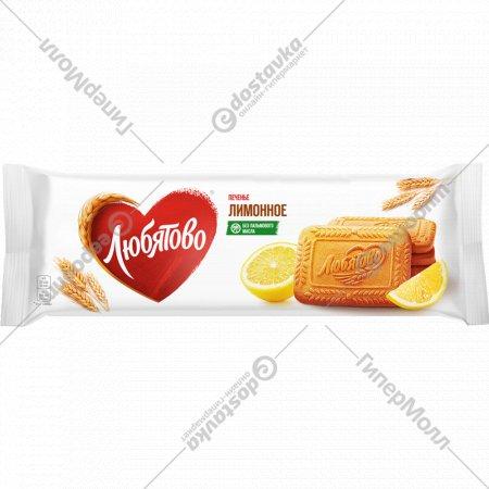Печенье сахарное «Лимонное» 280 г.