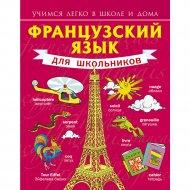Книга «Французский язык для школьников».