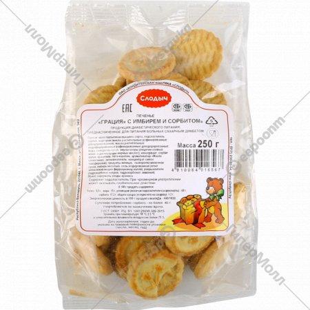 Печенье с имбирем и сорбитом «Грация» 250 г.