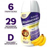 Смесь «Pediasure» со вкусом банана, 200 мл.