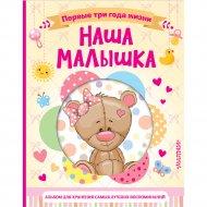 Книга «Наша малышка. Первые три года жизни».