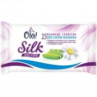 Салфетки влажные «Ola Silk Sense» для снятия макияжа, 15 шт.