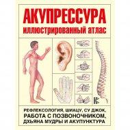 Книга «Акупрессура».