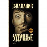 Книга «Удушье».