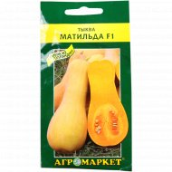 Семена тыква «Матильда F1» 5 шт.