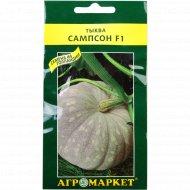 Семена тыква «Сампсон F1» 5 шт.