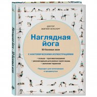 Книга «Наглядная йога. 50 базовых асан».