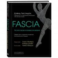 Книга «Fascia. Что это такое и почему это важно».