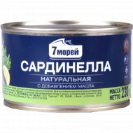 Рыбные консервы «7 морей» сардинелла, 230 г.