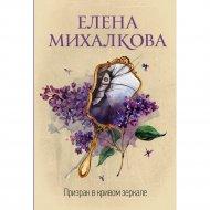 Книга «Призрак в кривом зеркале».