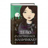 Книга «Загадки Пенелопы Тредуэлл. Дело о светящихся мальчиках #3».