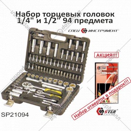 Набор торцевых головок «Stab» 1/4 и 1/2 94 предмета.