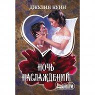 Книга «Ночь наслаждений».