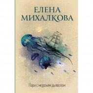 Книга «Пари с морским дьяволом».