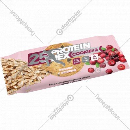 Печенье с протеином «Овсяное с клюквой» 50г.