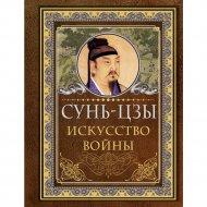 Книга «Сунь Цзы. Искусство войны».