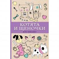 Книга «Котята и щеночки. Кто милее?».