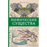 Книга «Мифические существа».