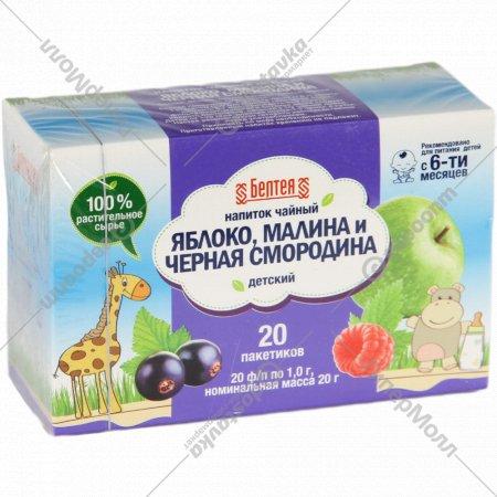 Напиток чайный «Белтея» яблоко, малина, смородина, 20 пакетиков.