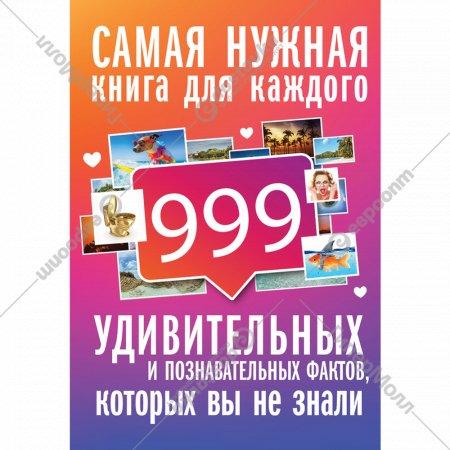 Книга «999 интересных, удивительных и познавательных фактов».
