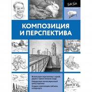 Книга «Композиция и перспектива».