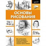 Книга «Основы рисования».