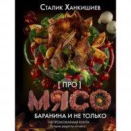 Книга «Про мясо. Баранина и не только».