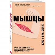 Книга «Мышцы. Как у вас дела?».