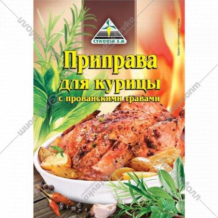 Приправа «Cykoria» для курицы с прованскими травами, 25 г.