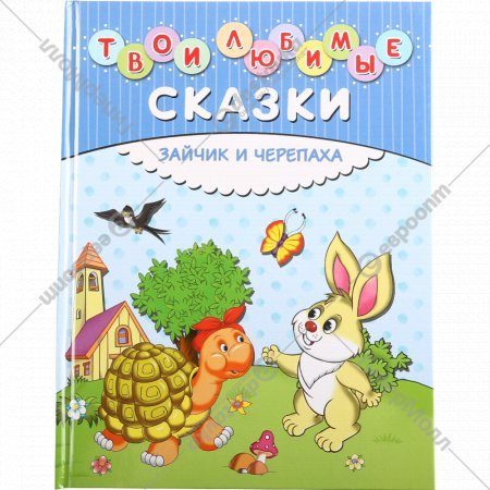 Книга «Зайчик и Черепаха»